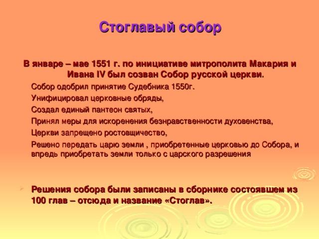 Стоглавый собор В январе – мае 1551 г. по инициативе митрополита Макария и Ивана IV был созван Собор русской церкви .
