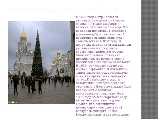 История рождественской ели
