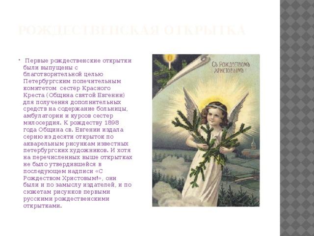 Правильно подписать, община св.евгении открытки