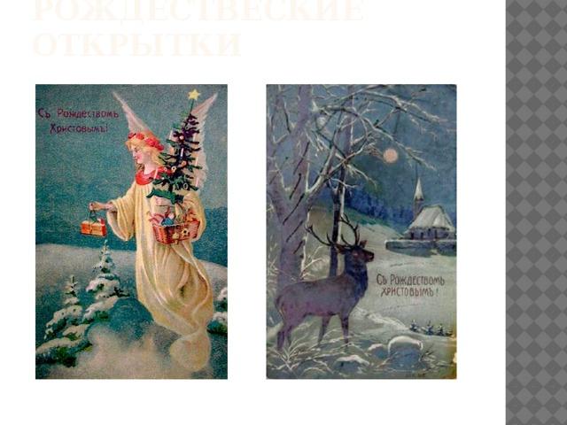 Рождествеские открытки