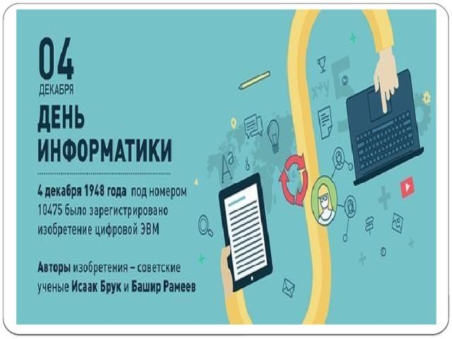 Рождество открытки, картинки день информатики в россии