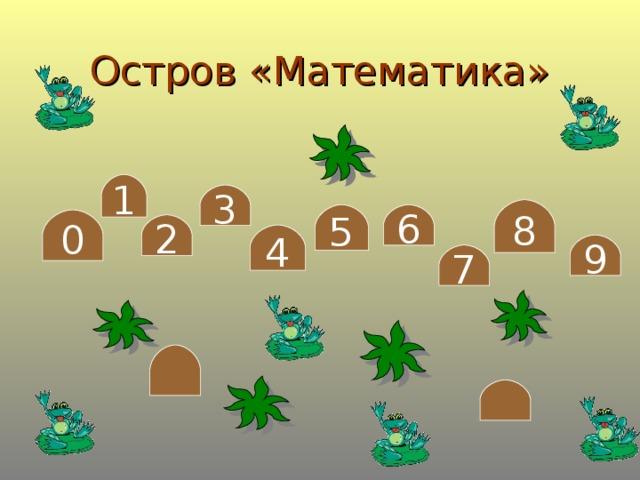 5 1 2 4 8 3 6 7 9 0 Остров «Математика»