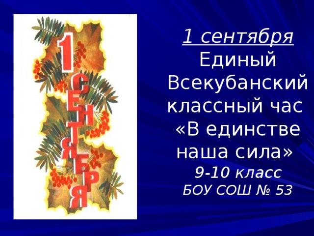 1 сентября Единый Всекубанский классный час «В единстве наша сила» 9-10 класс БОУ СОШ № 53