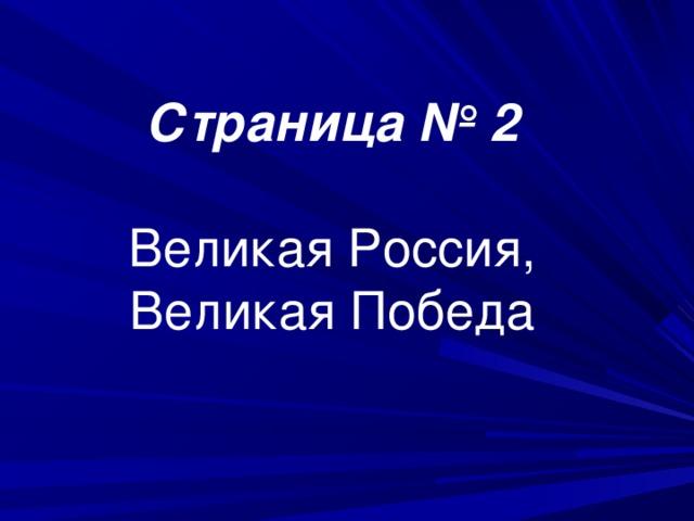 Страница № 2  Великая Россия, Великая Победа