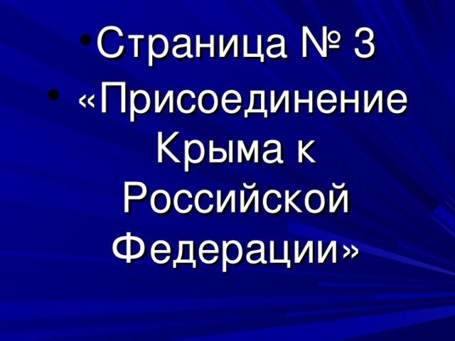 Страница № 3  «Присоединение Крыма к Российской Федерации»