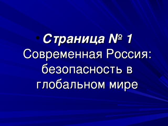Страница № 1 Современная Россия: безопасность в глобальном мире