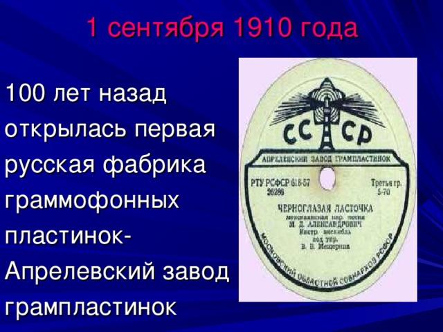 1 сентября 1910 года 100 лет назад открылась первая русская фабрика граммофонных пластинок- Апрелевский завод грампластинок