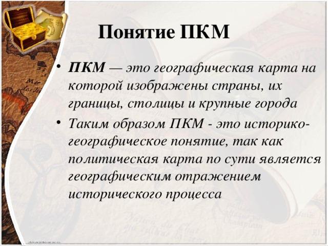 Понятие ПКМ