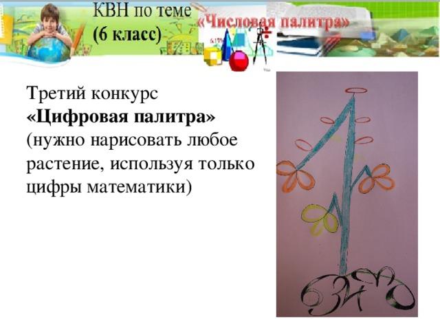 Третий конкурс «Цифровая палитра» (нужно нарисовать любое растение, используя только цифры математики)