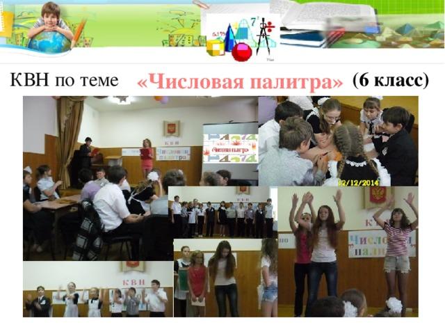 «Числовая палитра» КВН по теме ( 6 класс)
