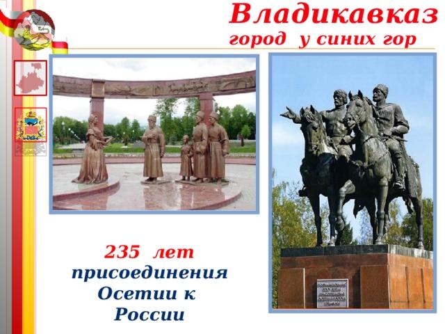 Владикавказ город у синих гор 235 лет присоединения Осетии к России