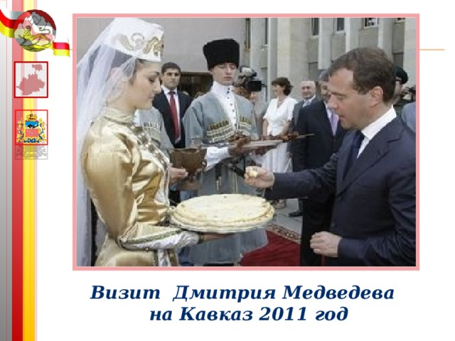 Визит Дмитрия Медведева на Кавказ 2011 год