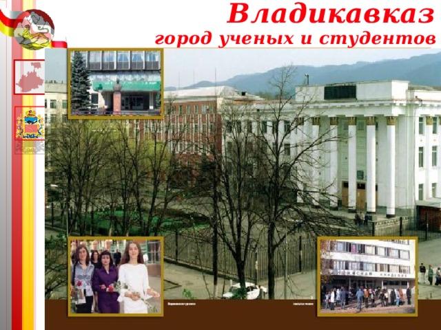 Владикавказ город ученых и студентов