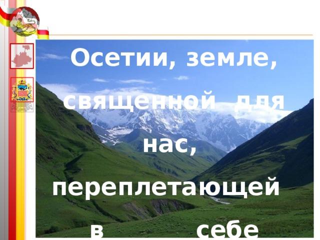 Наш короткий рассказ об Осетии, земле, священной для нас, переплетающей в себе обыденное и прекрасное.