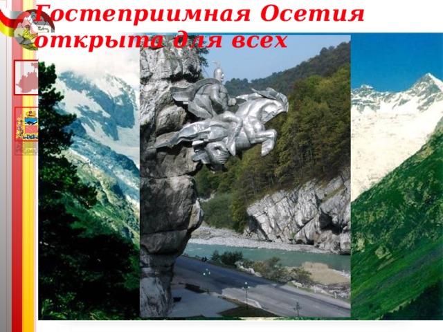 Гостеприимная Осетия открыта для всех
