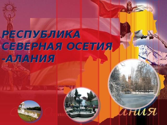 Республика  Северная Осетия -Алания