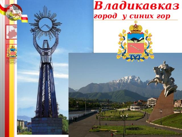 Владикавказ город у синих гор
