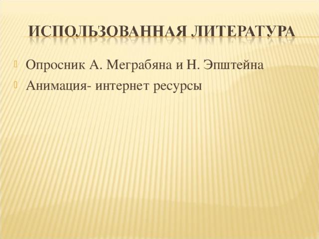 Опросник А. Меграбяна и Н. Эпштейна Анимация- интернет ресурсы
