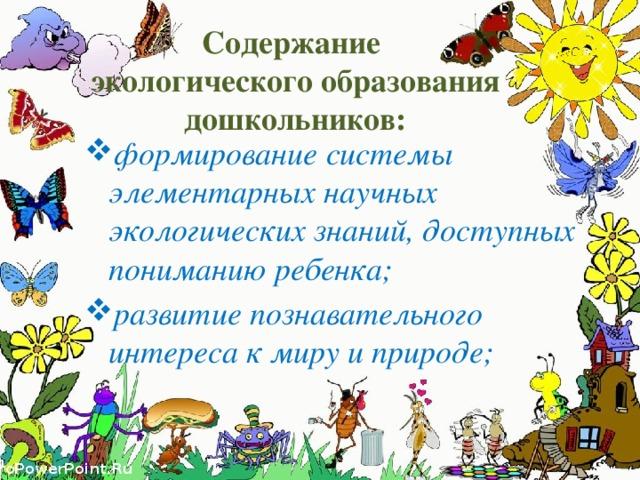 Содержание  экологического образования дошкольников: