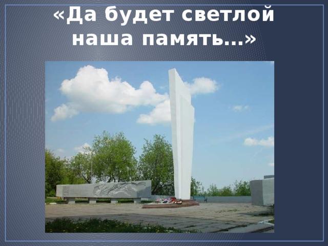 «Да будет светлой наша память…» http://uralbank.info/images/avtoimage/kirov/vechogon.jpg