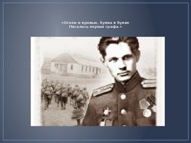 «Огнем и кровью, буква к букве  Писалась первая графа.» http://www.vk-smi.ru/image.php?src=assets/images/nomera/2010_2/history/lubovikv2.jpg&w=150