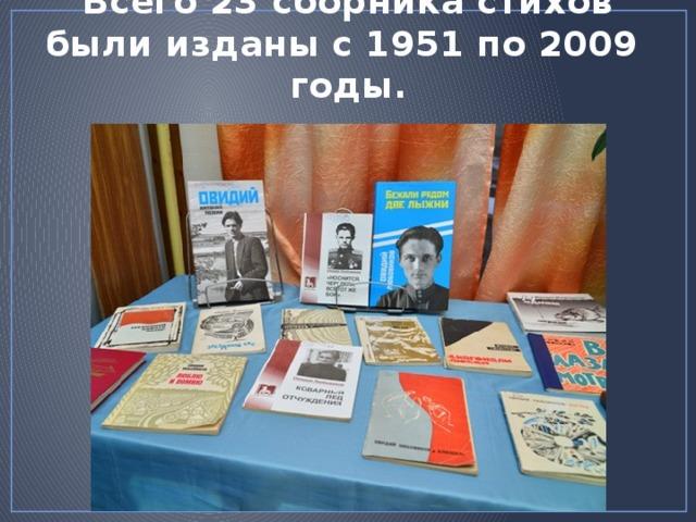 Всего 23 сборника стихов были изданы с 1951 по 2009 годы. http://coppoka.ru/wp-content/uploads/2015/04/lubovikov.jpg