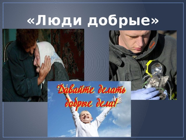 «Люди добрые» http://www.rotahaber.com/images/album/10525_165_30122013_8.jpg http://rusichi-dmitrov.ru/picture/story30_0.jpg