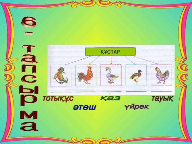 ҚҰСТАР