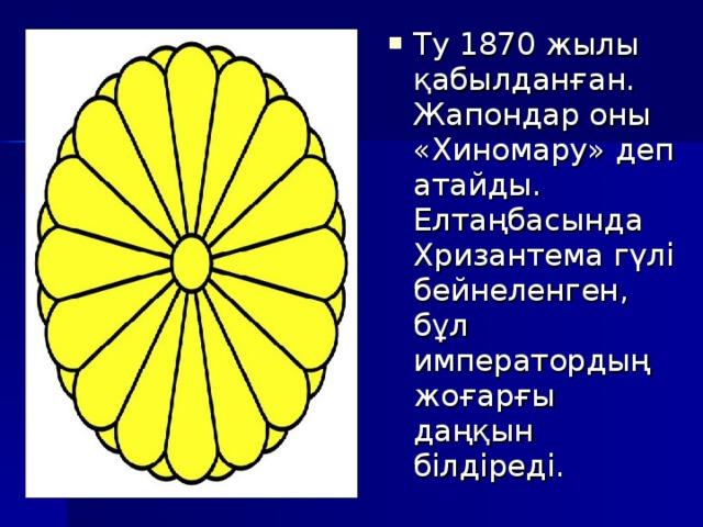 Ту 1870 жылы қабылданған. Жапондар оны «Хиномару» деп атайды. Елтаңбасында Хризантема гүлі бейнеленген, бұл императордың жоғарғы даңқын білдіреді.