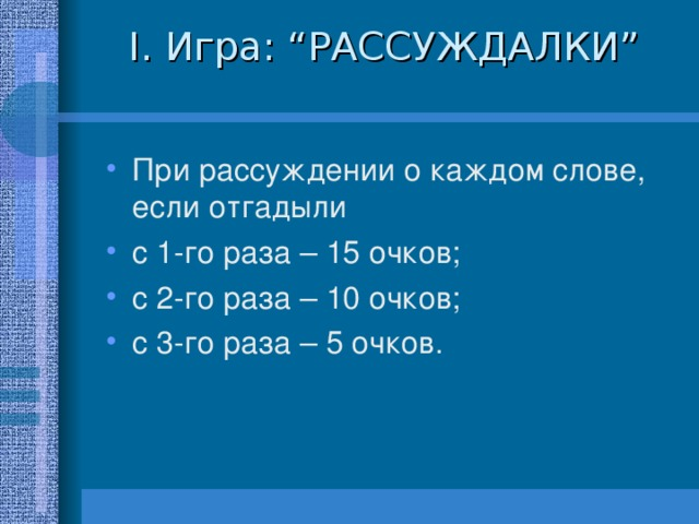"""I. Игра: """"РАССУЖДАЛКИ"""""""