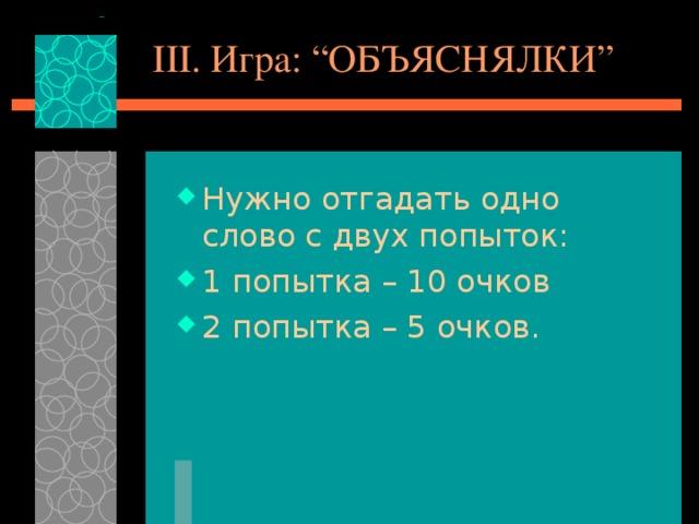 """III. Игра: """"ОБЪЯСНЯЛКИ"""""""
