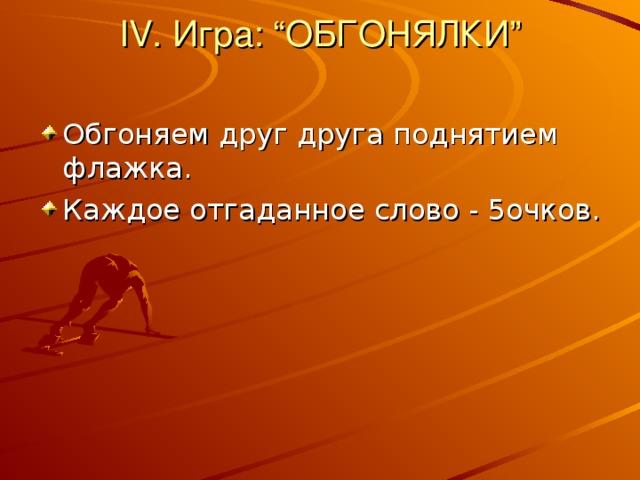 """IV. Игра: """"ОБГОНЯЛКИ"""""""