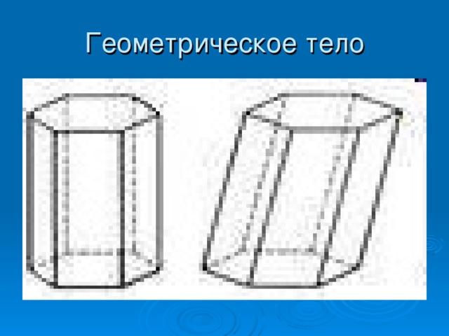 Геометрическое тело
