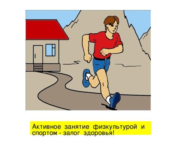 Активное занятие физкультурой и спортом - залог здоровья!