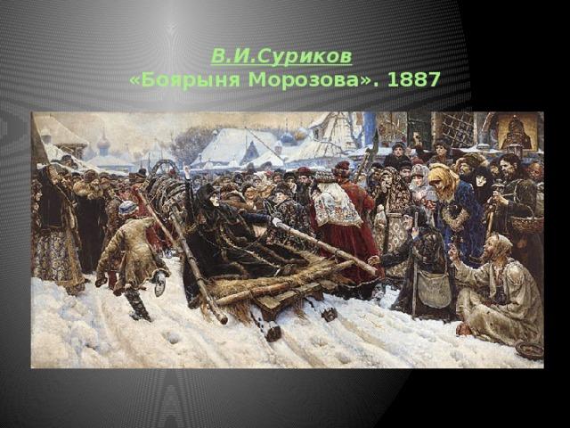 В.И.Суриков   «Боярыня Морозова». 1887