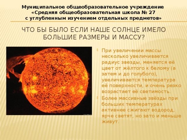 Муниципальное общеобразовательное учреждение  «Средняя общеобразовательная школа № 27 с углубленным изучением отдельных предметов» Что бы было если наше Солнце имело большие размеры и массу?