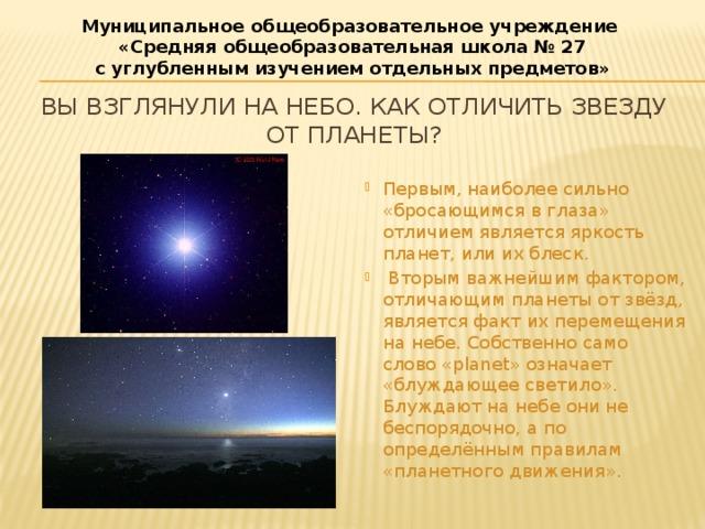 Муниципальное общеобразовательное учреждение  «Средняя общеобразовательная школа № 27 с углубленным изучением отдельных предметов» Вы взглянули на небо. Как отличить звезду от планеты?