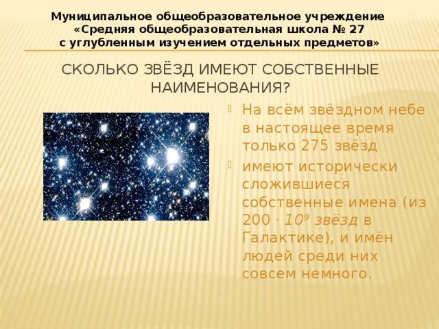 Муниципальное общеобразовательное учреждение  «Средняя общеобразовательная школа № 27 с углубленным изучением отдельных предметов» Сколько звёзд имеют собственные наименования?