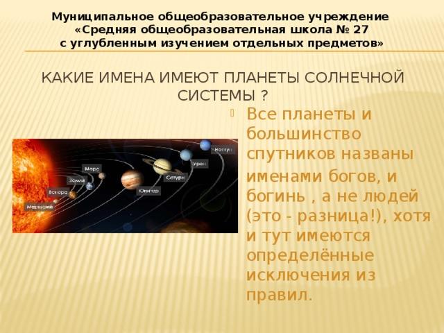 Муниципальное общеобразовательное учреждение  «Средняя общеобразовательная школа № 27 с углубленным изучением отдельных предметов» Какие имена имеют планеты Солнечной системы ?