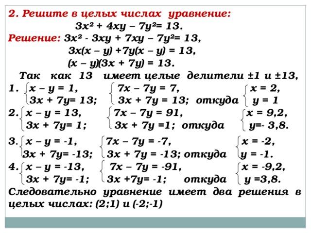 Задачи с целочисленными неизвестными решение методы решения геометрических задач на построение александров