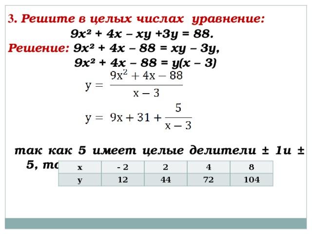 Решите в целых числах уравнение решение задачи решите задачу 2 учитывая вес блока 20