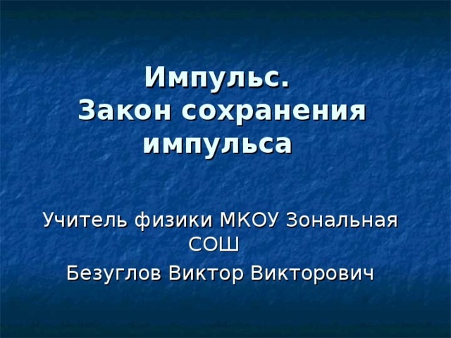 Презентация закон сохранения импульса решение задач решение задач по математике для миита