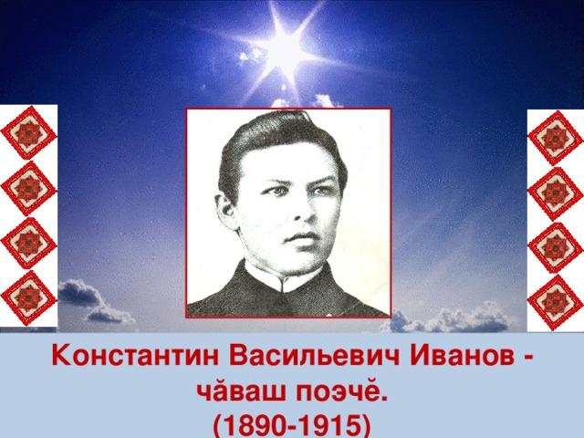 Константин Васильевич Иванов - чăваш поэчĕ.  (1890-1915)