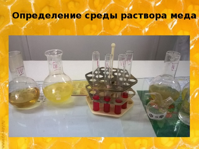 Определение среды раствора меда