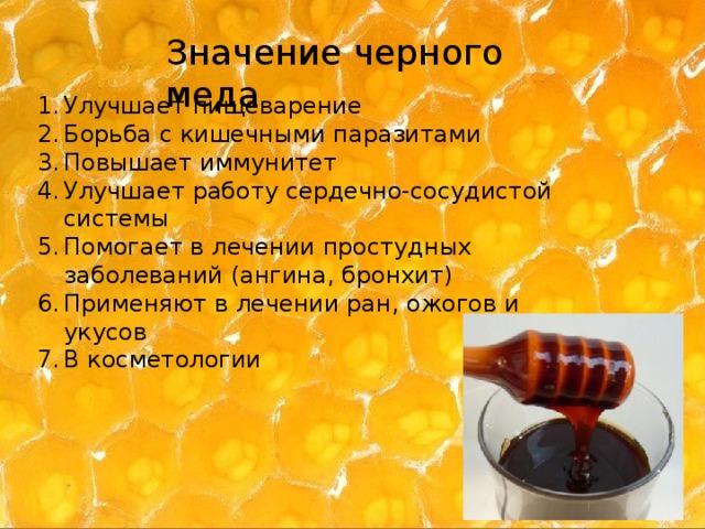 Значение черного меда