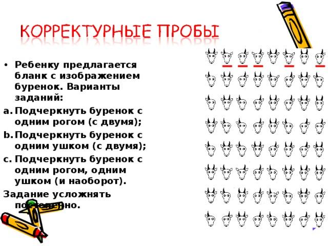 Ребенку предлагается бланк с изображением буренок. Варианты заданий: Подчеркнуть буренок с одним рогом (с двумя); Подчеркнуть буренок с одним ушком (с двумя); Подчеркнуть буренок с одним рогом, одним ушком (и наоборот).