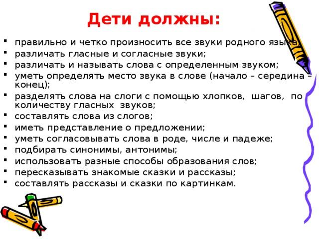 Дети должны: