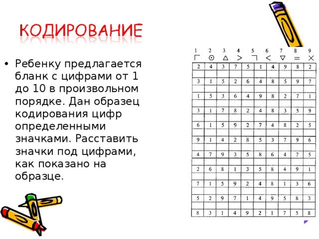 Ребенку предлагается бланк с цифрами от 1 до 10 в произвольном порядке. Дан образец кодирования цифр определенными значками. Расставить значки под цифрами, как показано на образце.