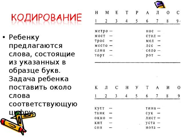 Ребенку предлагаются слова, состоящие из указанных в образце букв. Задача ребенка поставить около слова соответствующую цифру.