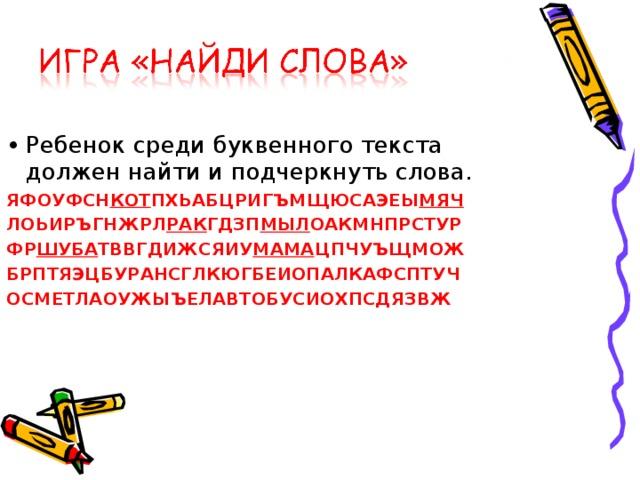 Ребенок среди буквенного текста должен найти и подчеркнуть слова. ЯФОУФСН КОТ ПХЬАБЦРИГЪМЩЮСАЭЕЫ МЯЧ  ЛОЬИРЪГНЖРЛ РАК ГДЗП МЫЛ ОАКМНПРСТУР ФР ШУБА ТВВГДИЖСЯИУ МАМА